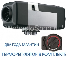Webasto Air Top 2000 STC (дизель) 24В